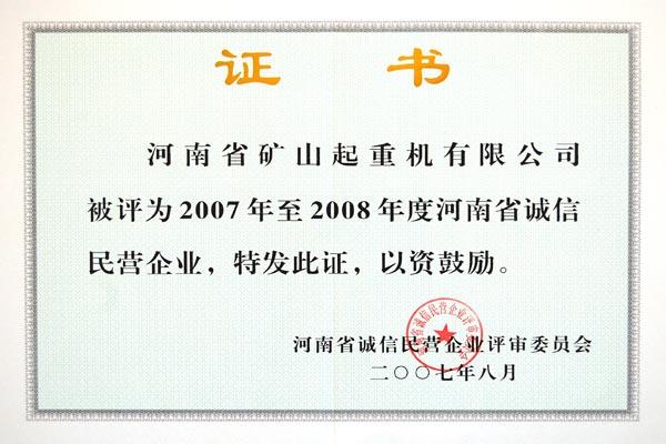诚信民营企业证书