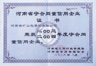 河南省守合同重信